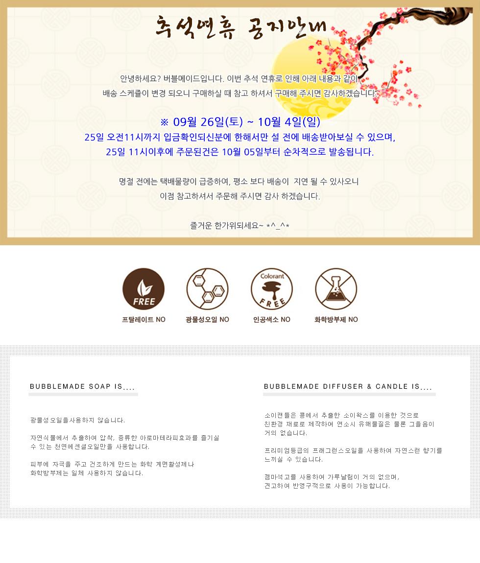 송편 천연비누 - 버블메이드, 5,900원, 클렌징, 비누