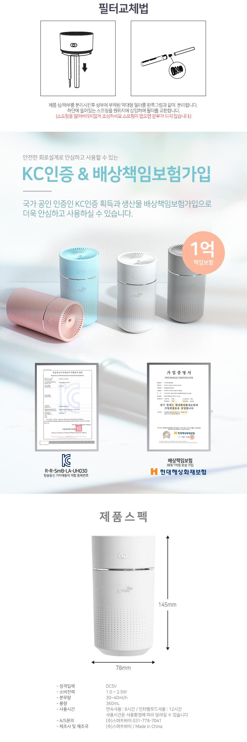 LAir 르에어 TUMBLER USB 가습기 - 아이논, 17,900원, USB 계절가전, 가습기