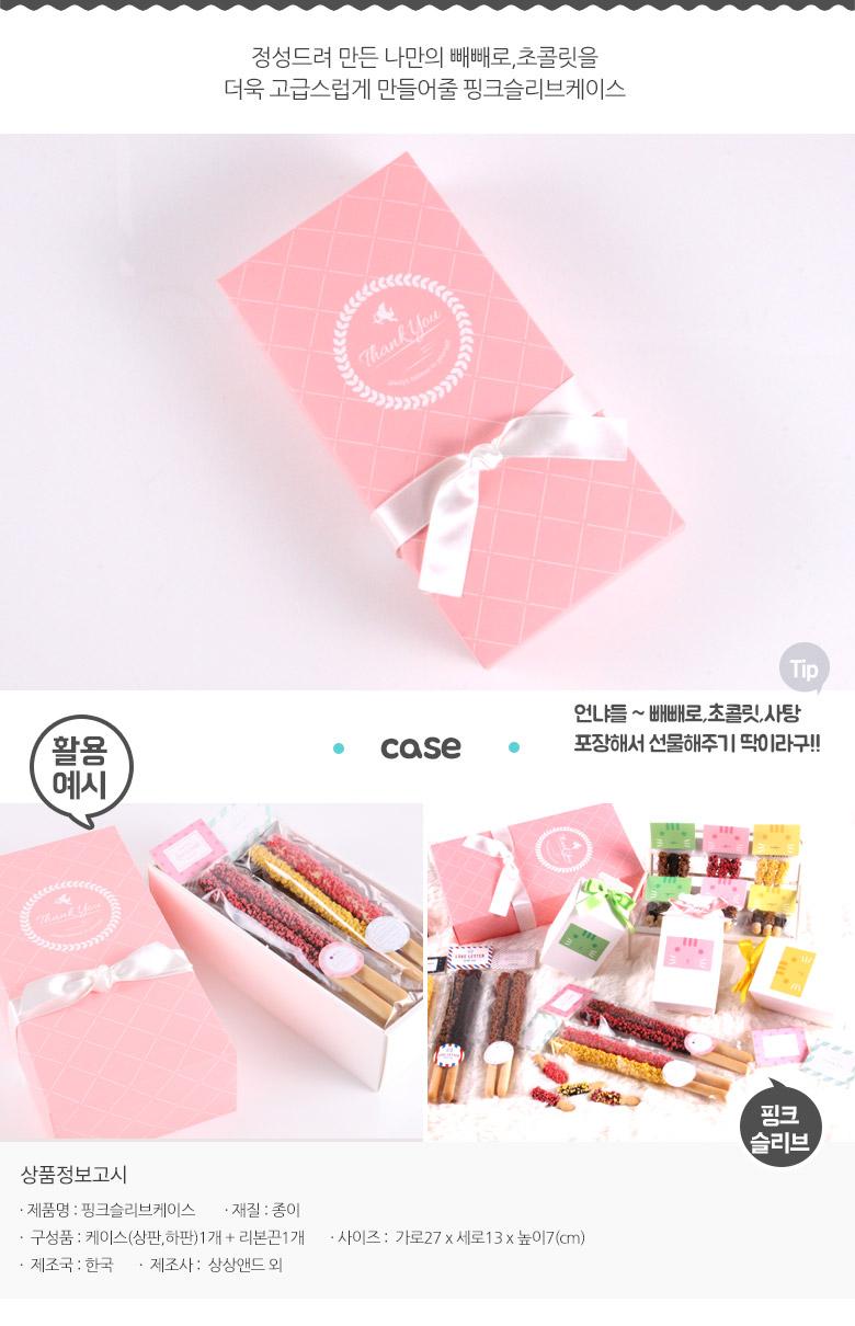핑크슬리브케이스 - 상상앤드, 3,000원, DIY재료, 포장용구