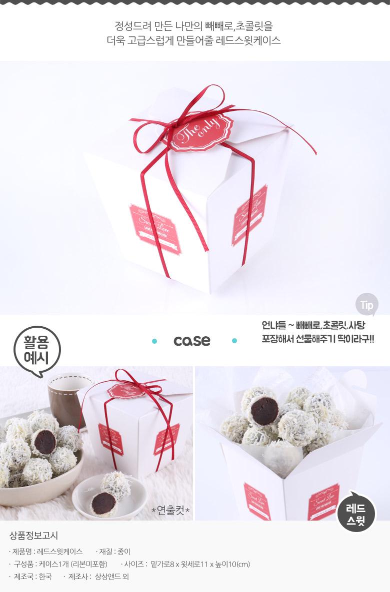 레드스윗케이스 - 상상앤드, 1,500원, DIY재료, 포장용구