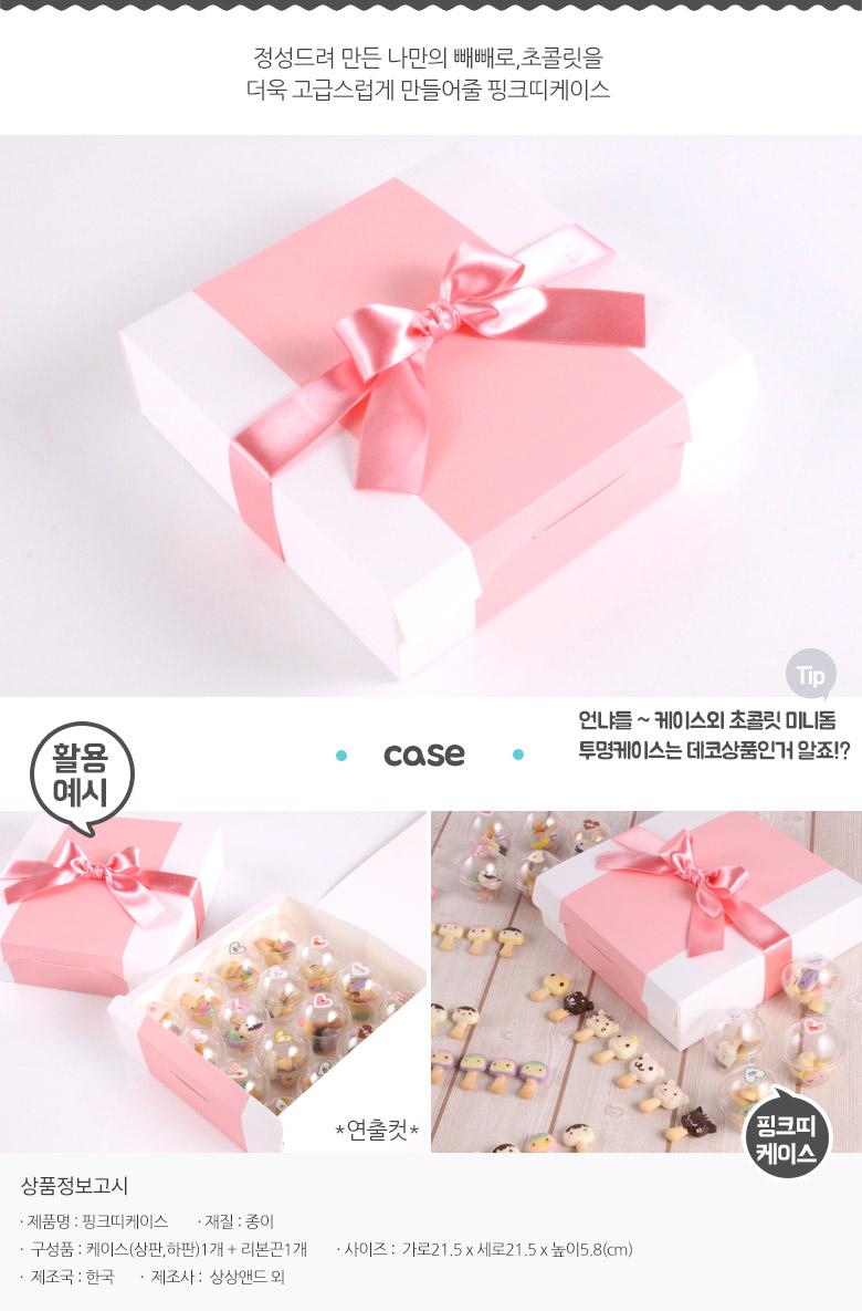 핑크띠케이스 - 상상앤드, 2,500원, DIY재료, 포장용구