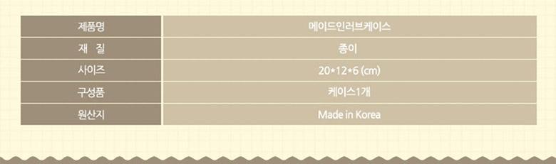 메이드인러브케이스 - 상상앤드, 2,000원, DIY재료, 포장용구