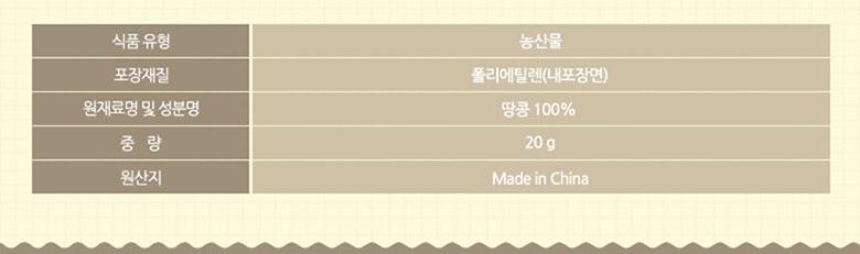 볶음땅콩분테20g - 상상앤드, 900원, DIY재료, 토핑/데코