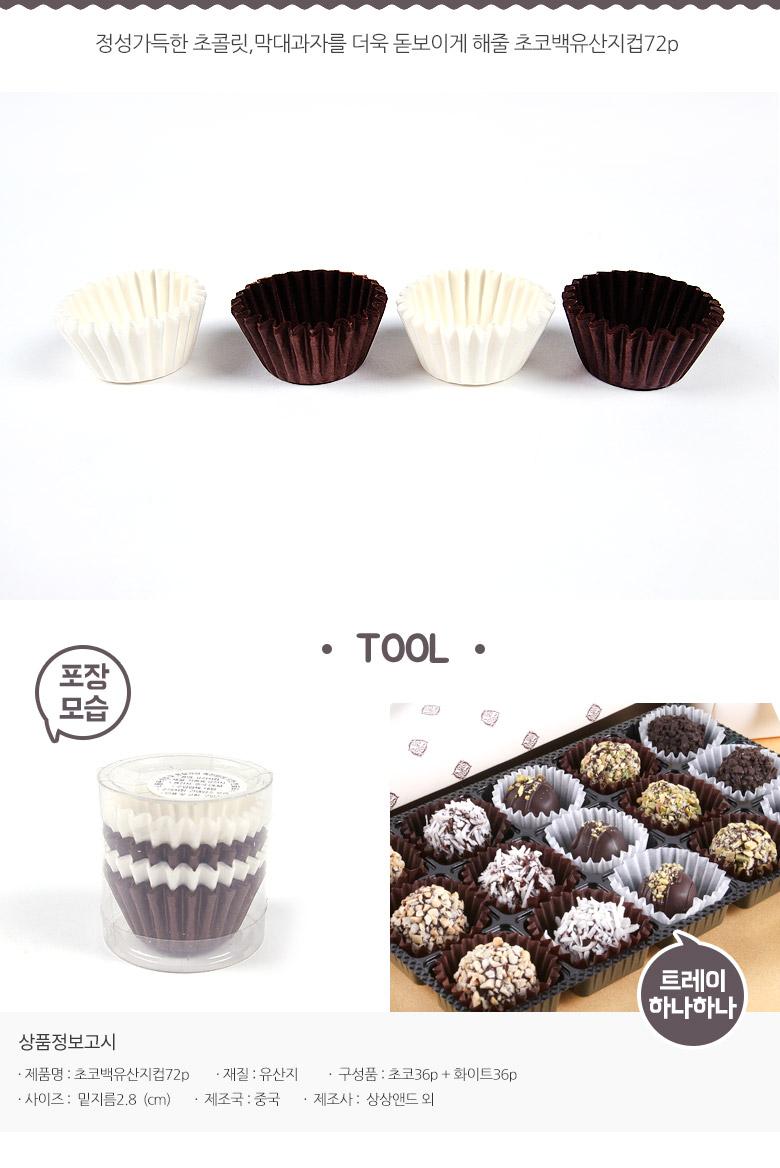 초코백유산지컵72p - 상상앤드, 1,500원, DIY재료, 포장용구