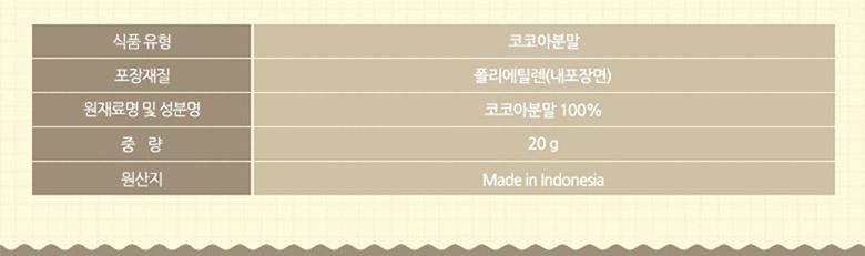 코코아분말20g - 상상앤드, 1,000원, DIY재료, 토핑/데코