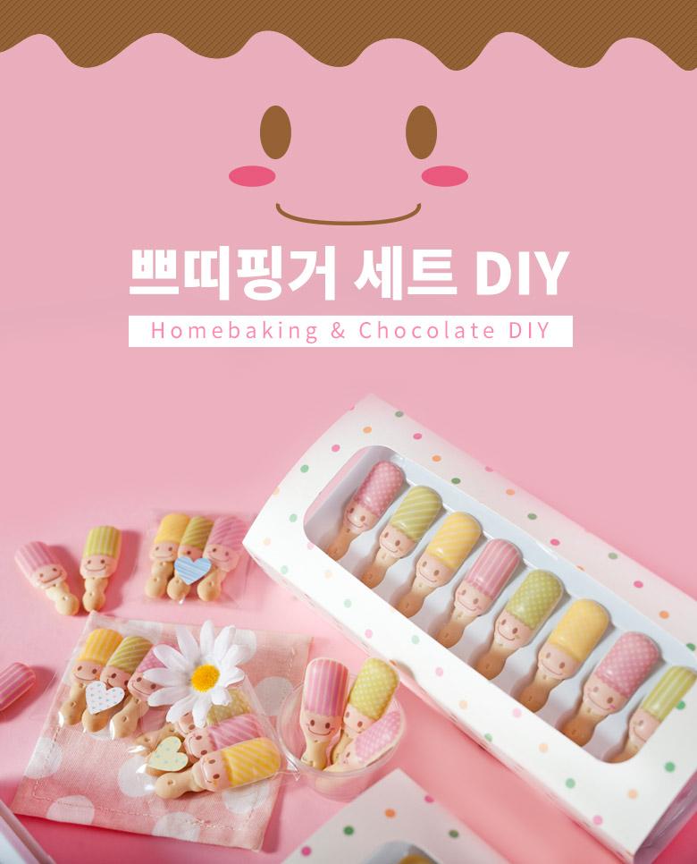 쁘띠핑거 막대과자 만들기세트 - 상상앤드, 19,900원, DIY세트, 초콜릿 만들기