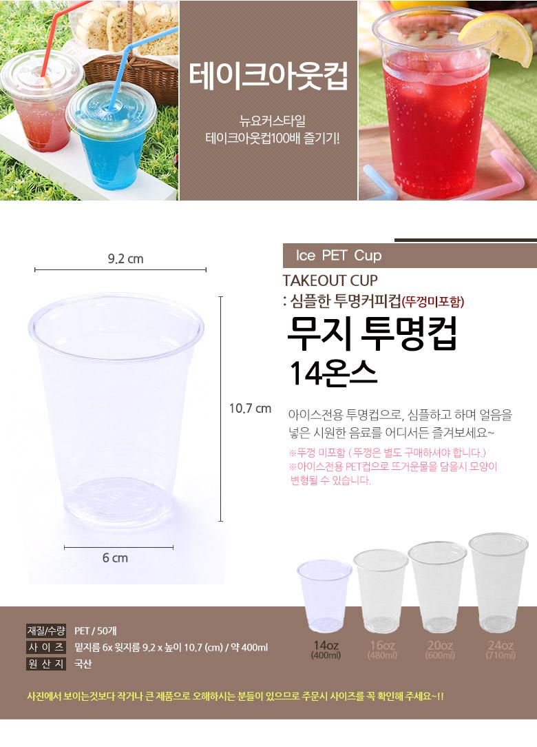 투명컵_14온스 PET무지50개 - 상상앤드, 6,600원, 커피 용품, 커피소품