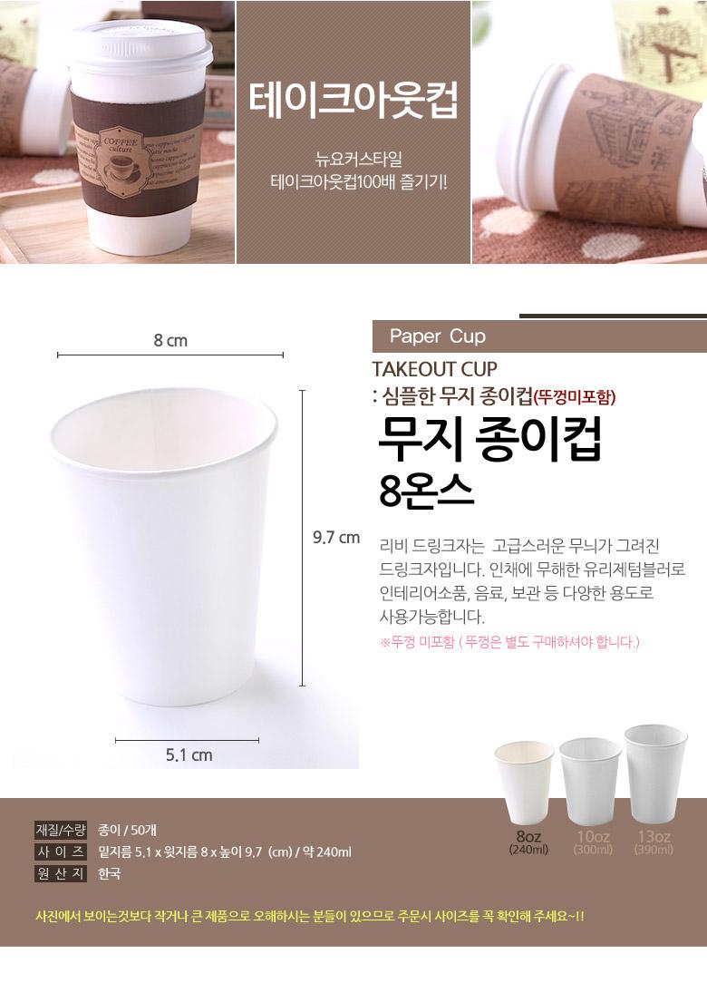 종이컵_8온스 무지50개 - 상상앤드, 4,600원, 커피 용품, 커피소품