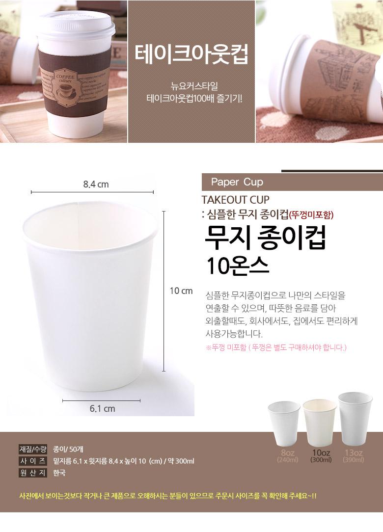 종이컵_10온스 무지50개 - 상상앤드, 4,800원, 커피 용품, 커피소품