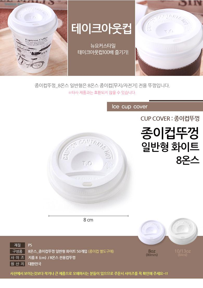 종이컵뚜껑_8온스 일반형화이트50개 - 상상앤드, 2,700원, 커피 용품, 커피소품