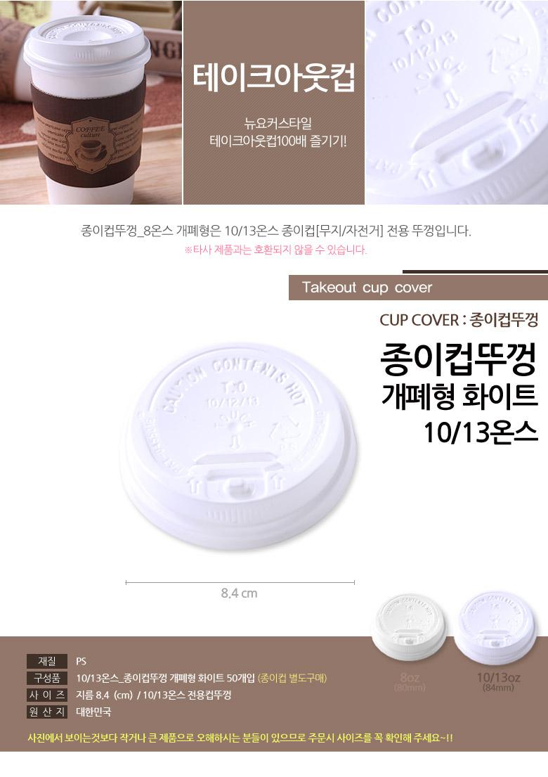 종이컵뚜껑_10/13온스 개폐형화이트50개 - 상상앤드, 2,900원, 커피 용품, 커피소품