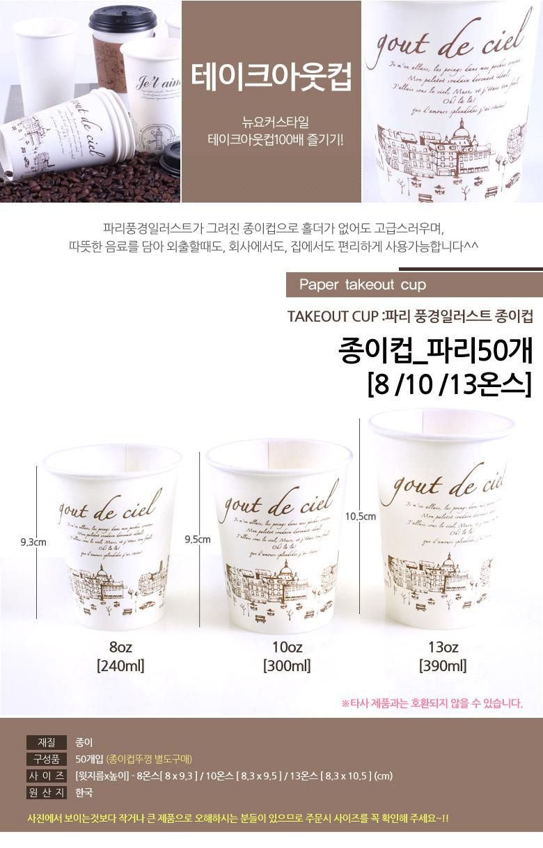 종이컵_10온스 파리50개 - 상상앤드, 4,800원, 커피 용품, 테이크 아웃