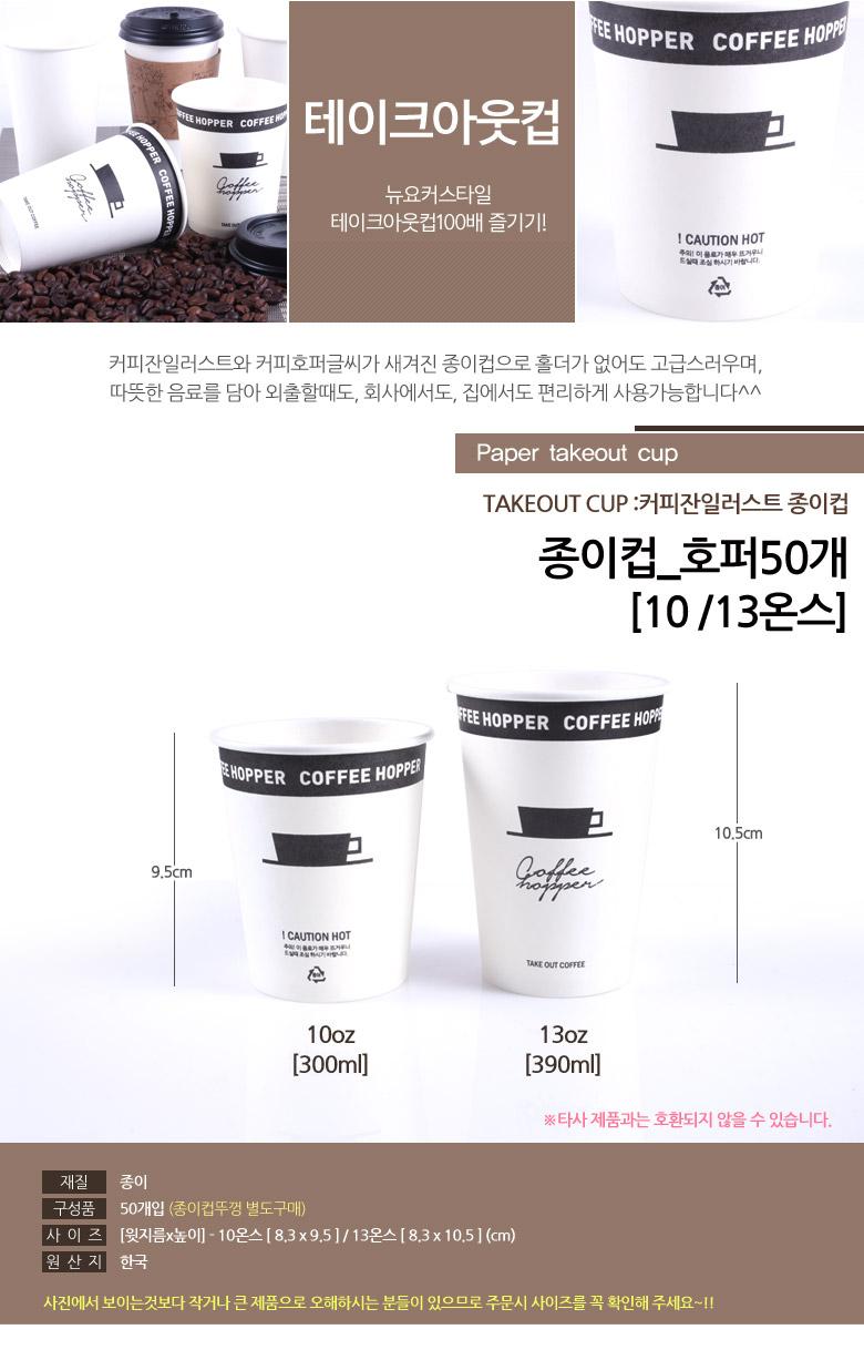 종이컵_13온스 호퍼50개 - 상상앤드, 5,100원, 커피 용품, 테이크 아웃