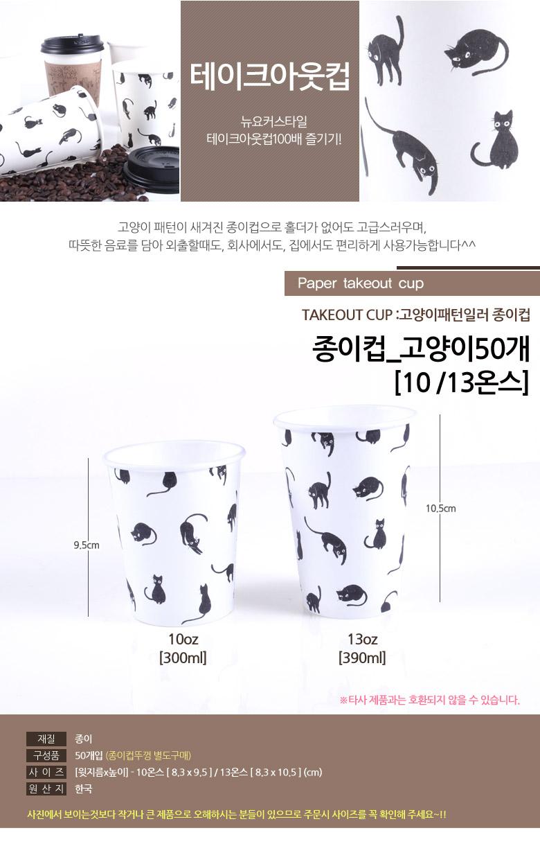 종이컵_10온스 고양이50개 - 상상앤드, 4,800원, 커피 용품, 테이크 아웃