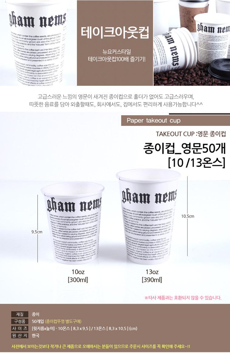 종이컵_13온스 영문50개 - 상상앤드, 5,100원, 커피 용품, 테이크 아웃