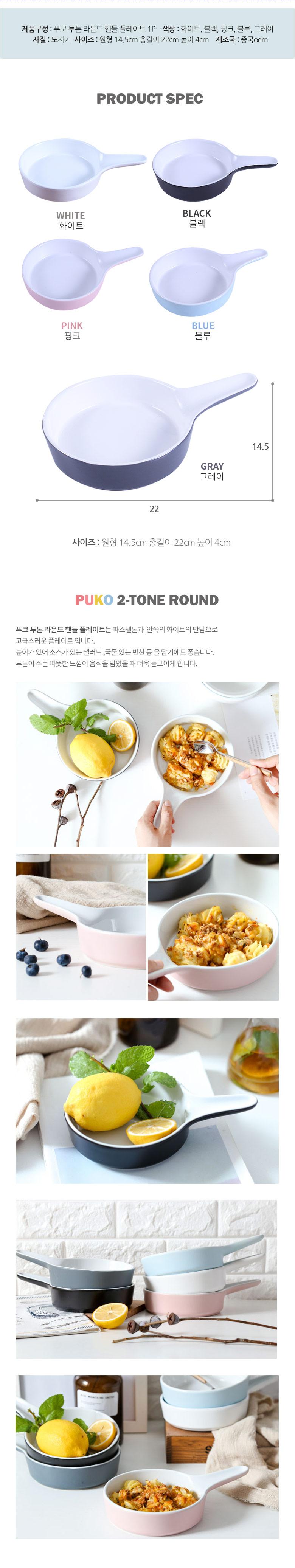 푸코 투톤 라운드 플레이트_그레이 - 상상앤드, 11,900원, 접시/찬기, 접시