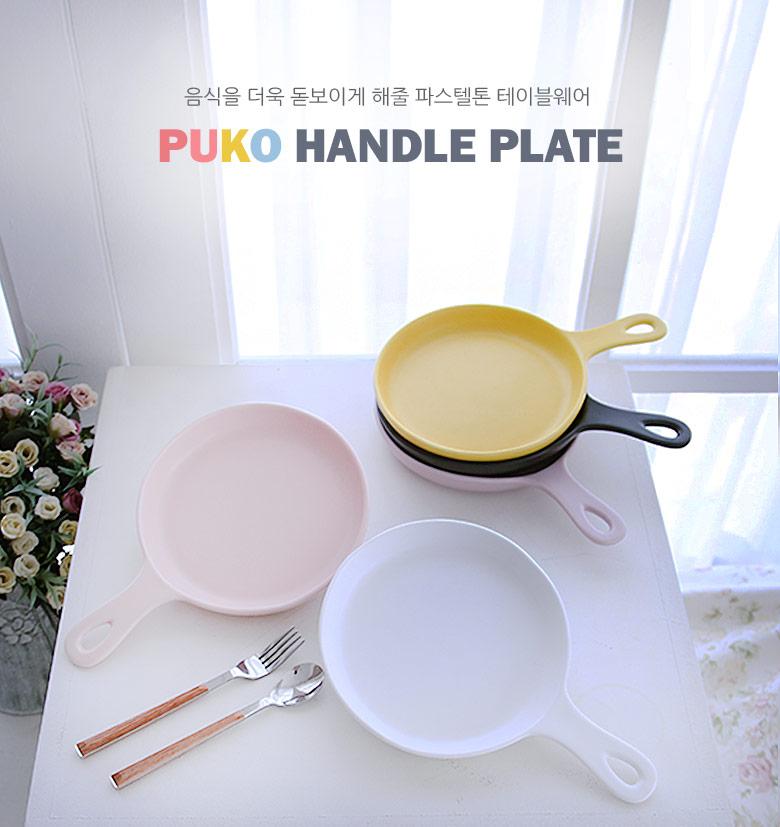 푸코 라운드 핸들 플레이트_블랙 - 상상앤드, 10,500원, 접시/찬기, 접시