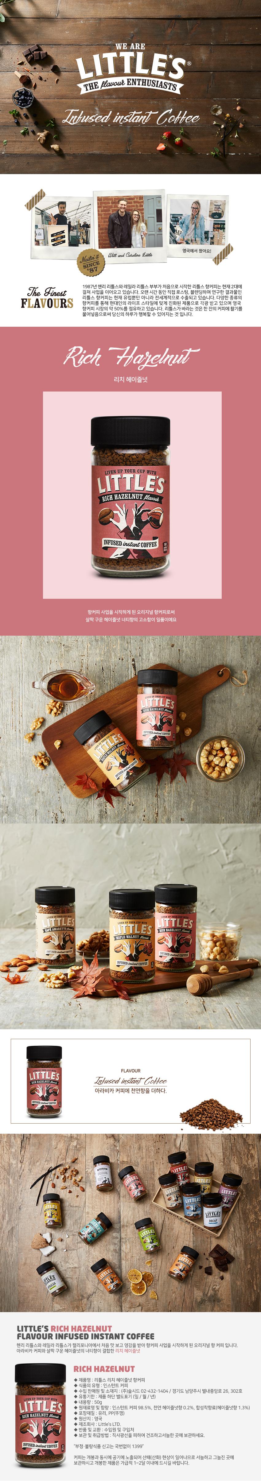 리틀스 리치 헤이즐넛 향커피 - 미니빈스, 9,500원, 커피, 커피믹스/인스턴트커피