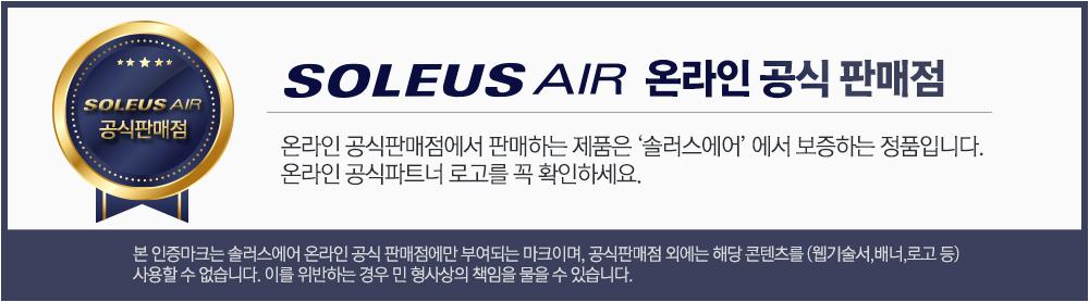 솔러스에어 반영구 실리카겔 제습기 AIR451DG - 솔러스에어, 119,000원, 여름용품, 제습제/곰팡이제거