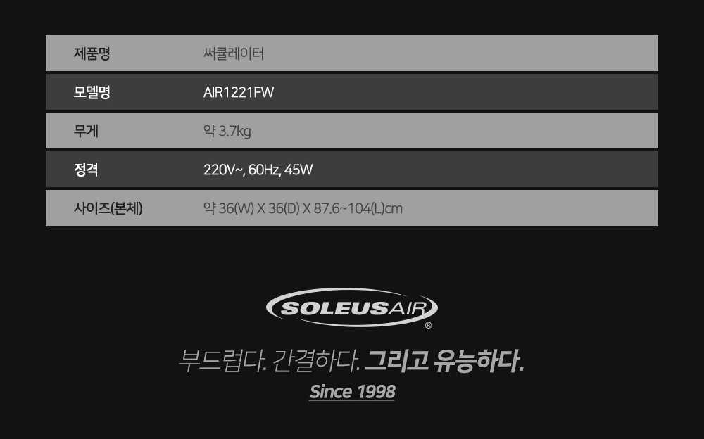 써큘레이터 AIR1221FW - 솔러스에어, 129,000원, 선풍기, 에어서큘레이터