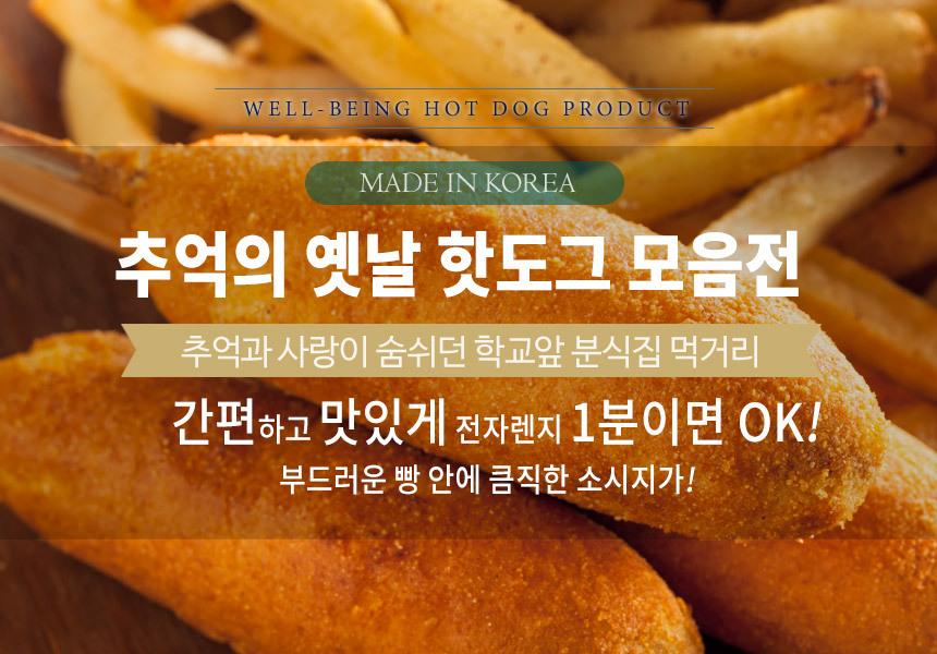 푸드드림도나우 - 소개