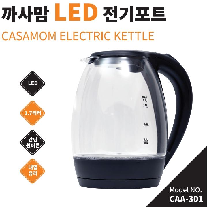 까사맘 LED 전기포트 1.7리터 CAA-301