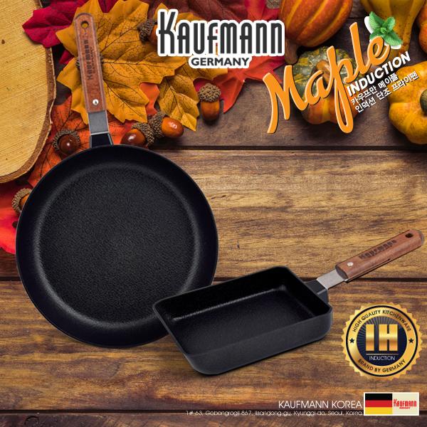 독일 카우프만 메이플 IH 단조 팬 2P 세트(B형) KMF-B2P