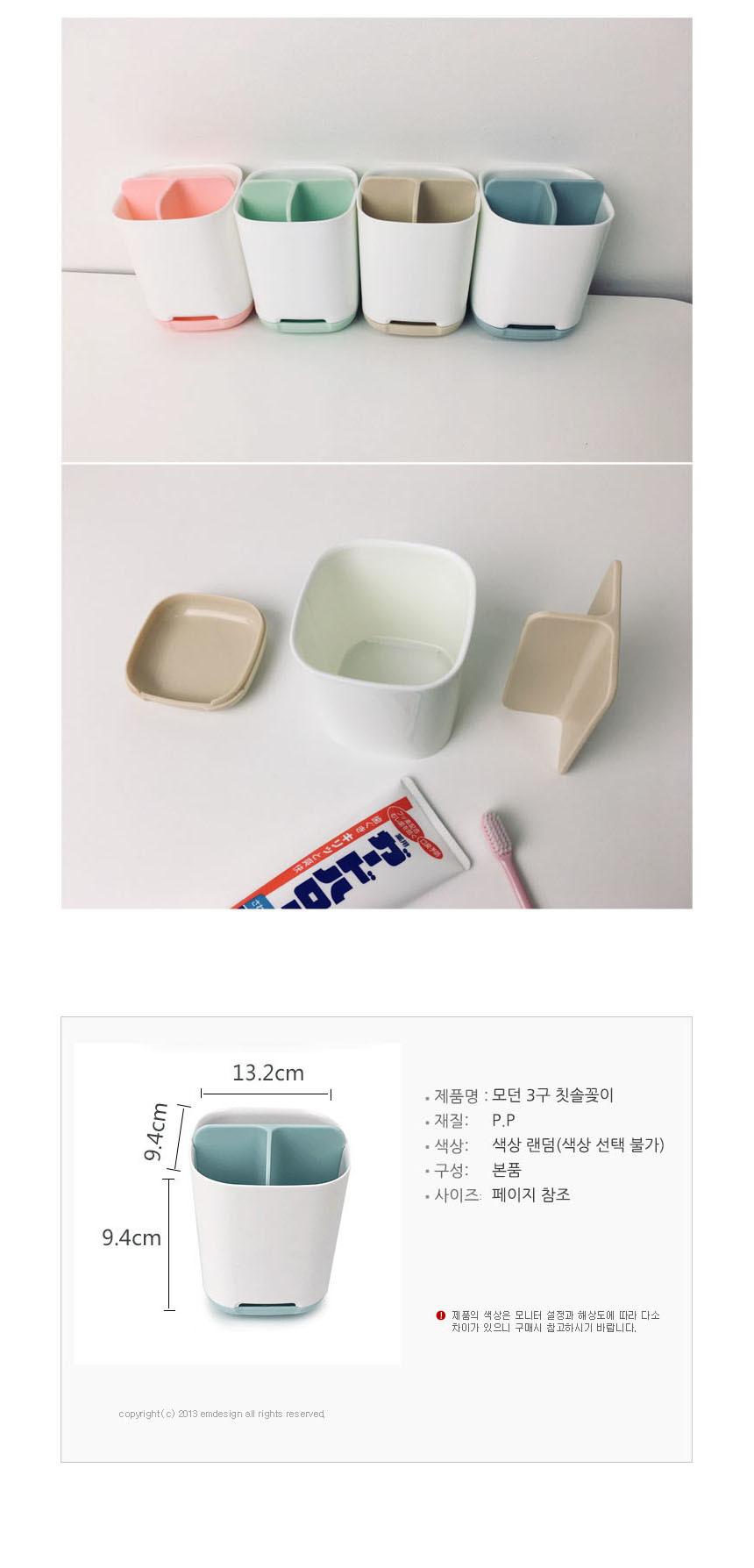 모던 3구 칫솔케이스 1개(색상랜덤) - 콕닷컴, 12,500원, 양치, 칫솔홀더
