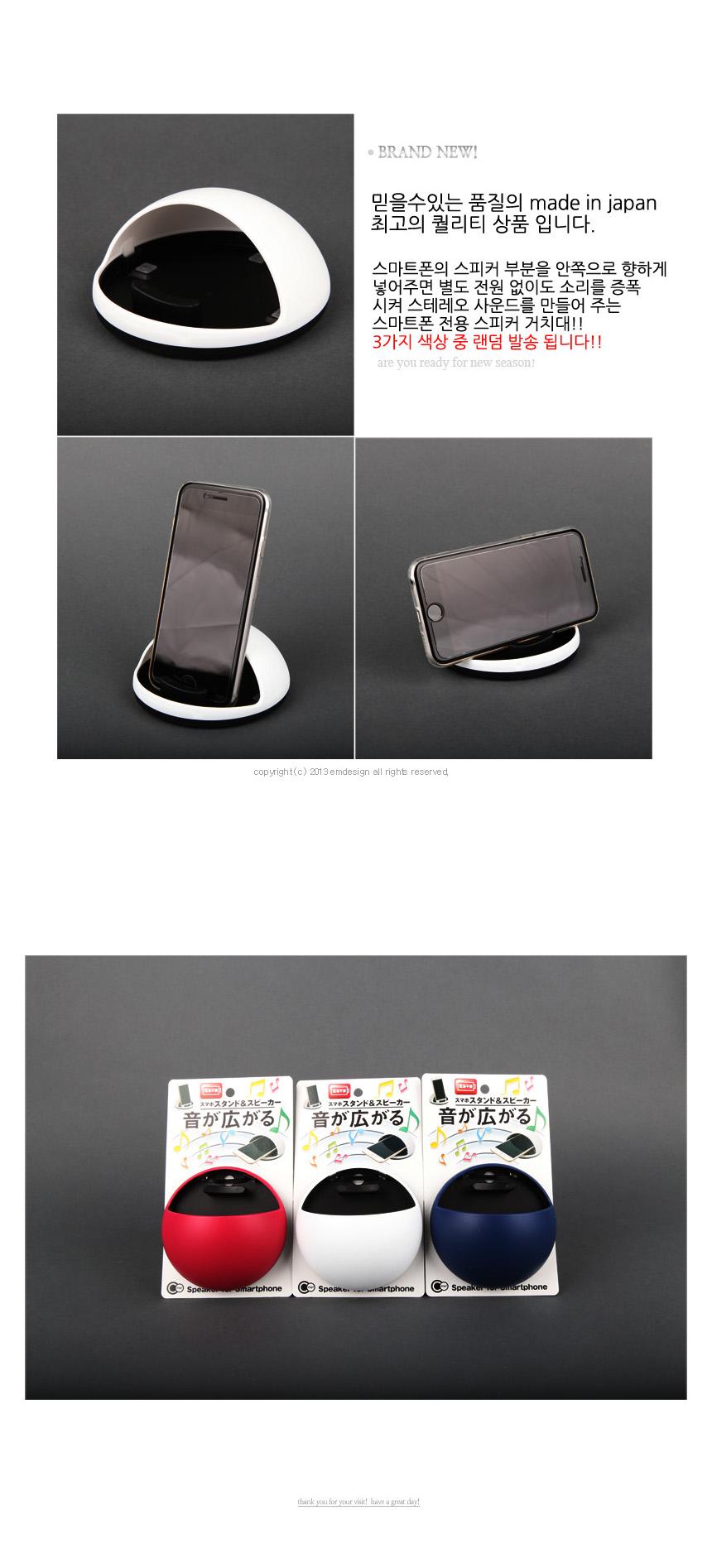 스마트폰 스피커 거치대 1개(색상랜덤) - 콕닷컴, 7,500원, 거치대/홀더, 일반 거치대