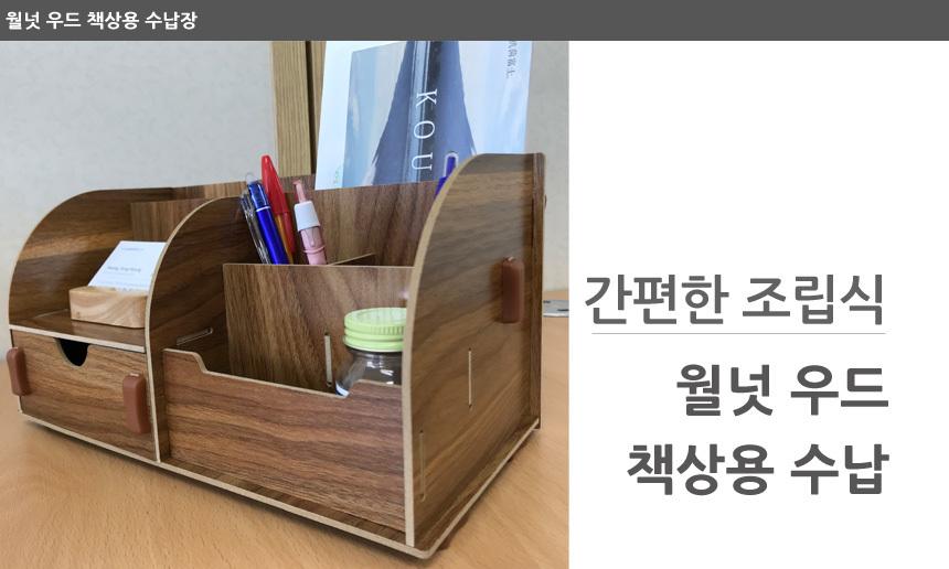 월넛 우드 책상 수납장 1개 - 콕닷컴, 18,000원, 데스크정리, 다용도 홀더