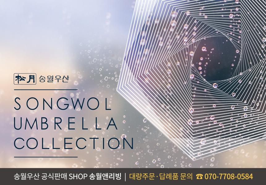 송월앤리빙 - 소개