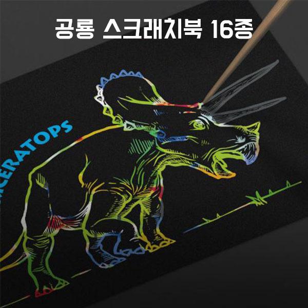 [현재분류명],공룡 스크래치북 16종,
