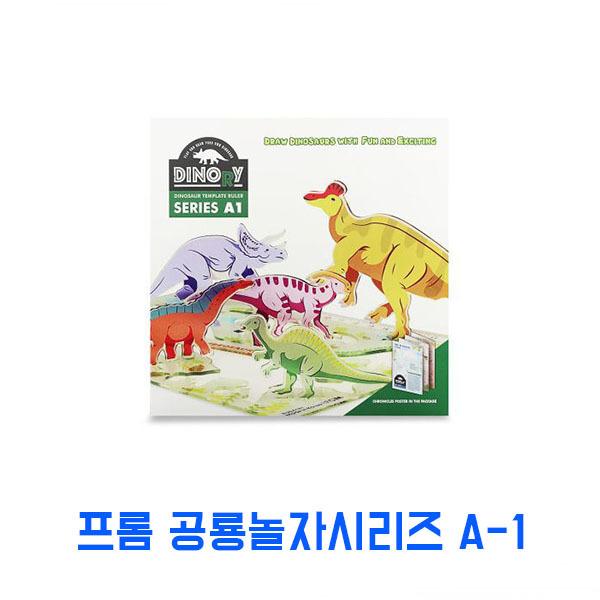 [현재분류명],프롬 공룡놀자시리즈 A-1,