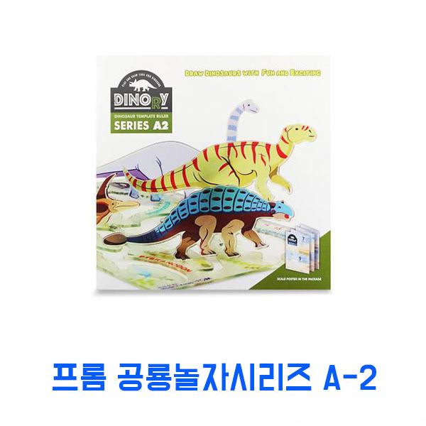 [현재분류명],프롬 공룡놀자시리즈 A-2,