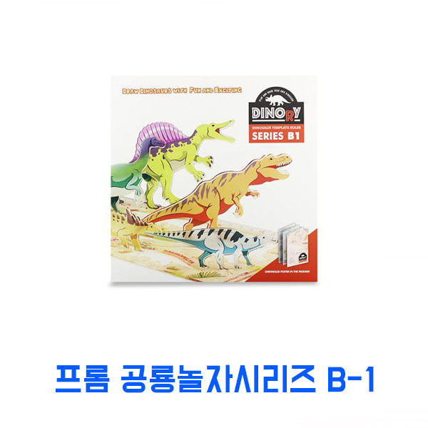 [현재분류명],프롬 공룡놀자시리즈 B-1,