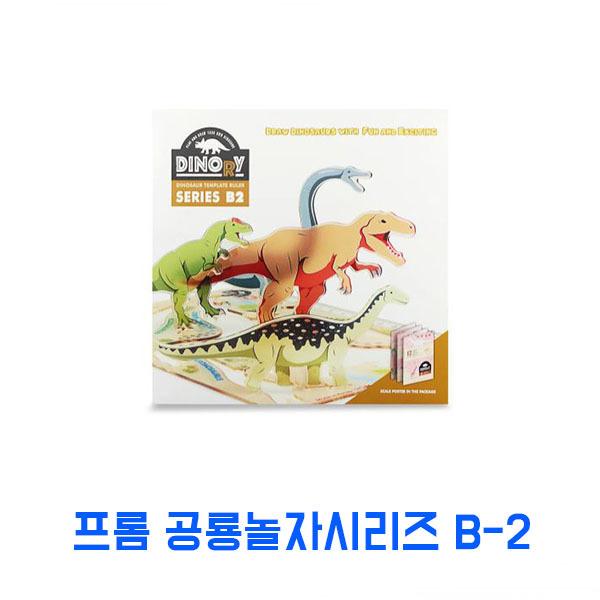 [현재분류명],프롬 공룡놀자시리즈 B-2,