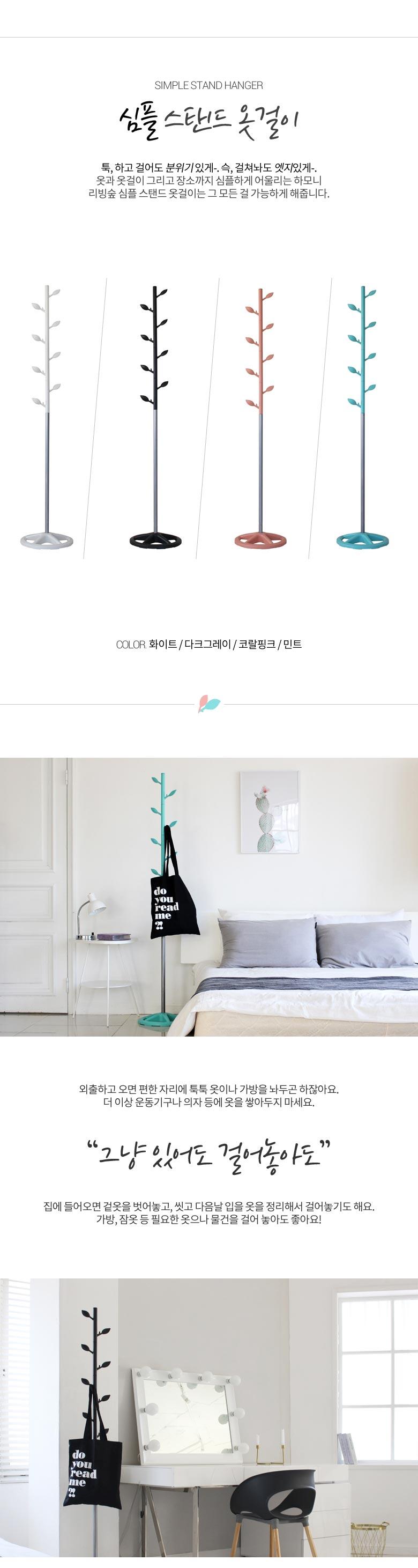 심플 스탠드 옷걸이 - 리빙숲, 14,900원, 행거/드레스룸/옷걸이, 원목행거