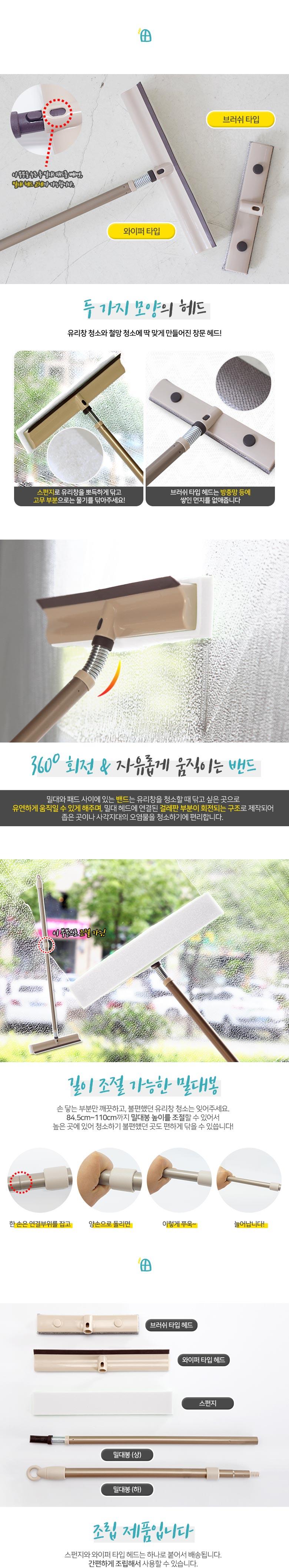 리빙싹 창문밀대청소기 - 리빙숲, 6,800원, 청소도구, 밀대패드