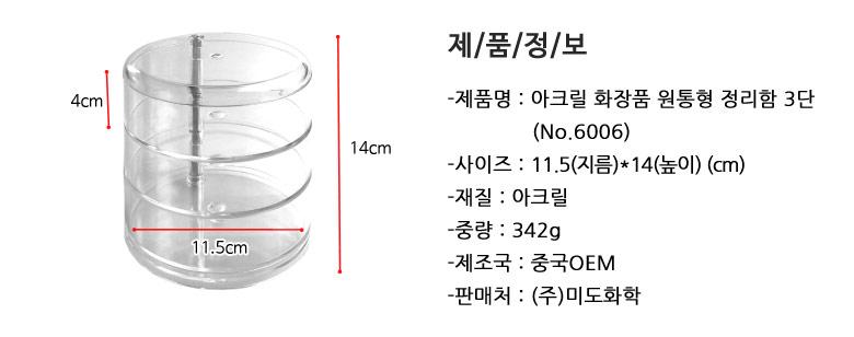 아크릴원형정리함3단 - 리빙숲, 6,800원, 정리함, 화장품정리함