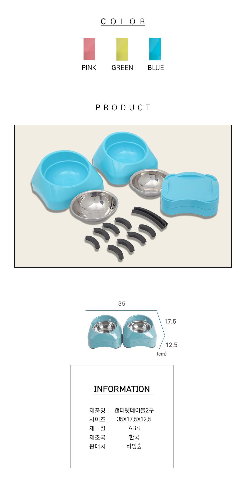 캔디 펫테이블 2구 - 리빙숲, 14,900원, 급수/급식기, 식기/식탁