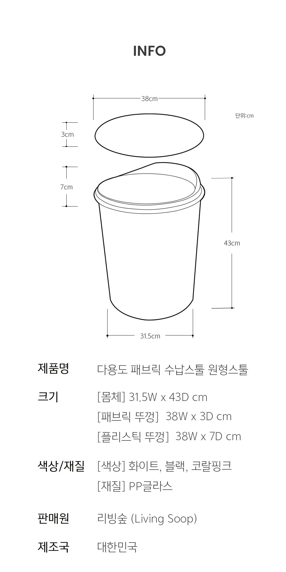 다용도패브릭수납스툴 - 리빙숲, 18,900원, 정리/리빙박스, 플라스틱 리빙박스