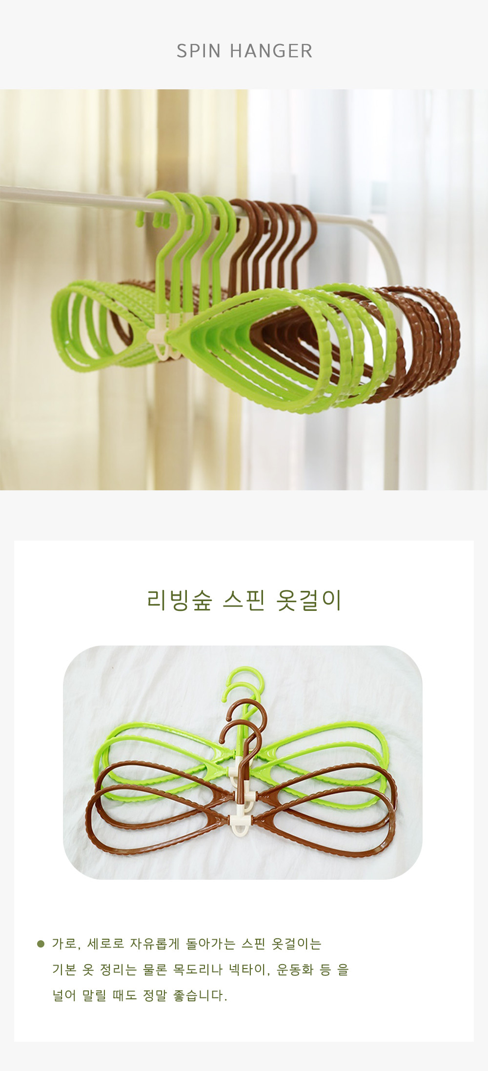 리빙숲 스핀 옷걸이 세트 - 리빙숲, 9,900원, 행거/드레스룸/옷걸이, 옷걸이/플라스틱