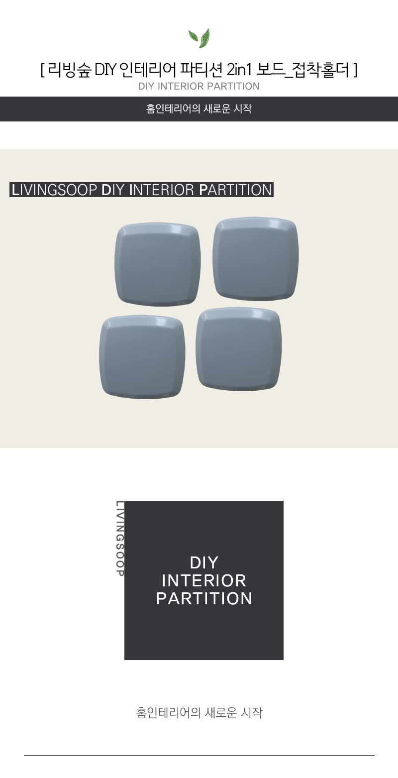 DIY 인테리어 2in1보드 접착용 홀더 세트 - 리빙숲, 2,900원, 정리/리빙박스, 소품정리함