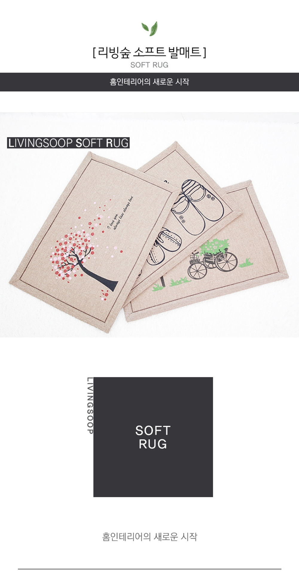 리빙숲 발매트 - 리빙숲, 5,900원, 디자인 발매트, 디자인