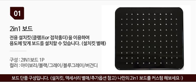 타공판/DIY 인테리어 2in1보드 - 리빙숲, 14,900원, DIY 수납장, DIY 선반/책장
