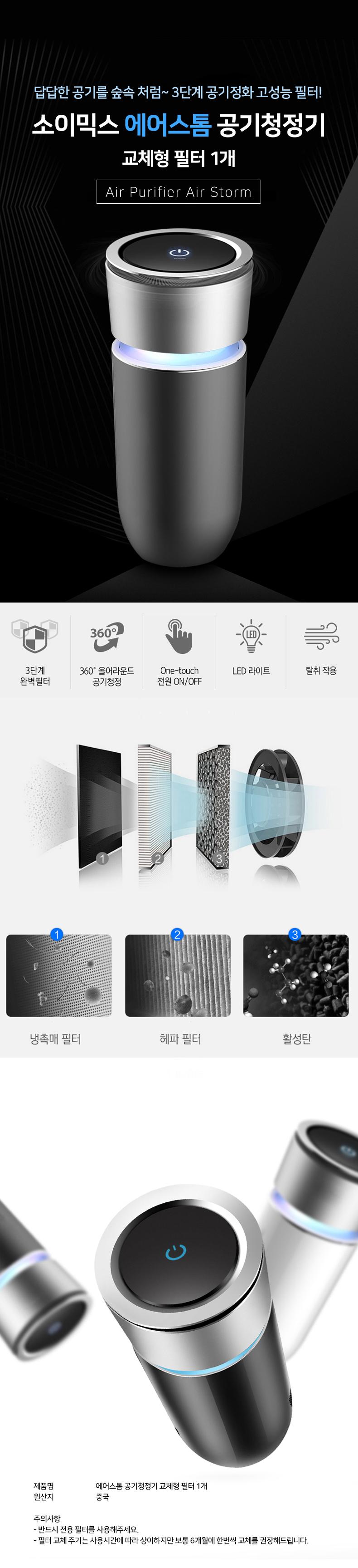 소이믹스 에어스톰 스마트 공기청정기 교체용 해파 필터 - 소이믹스, 9,900원, USB 계절가전, 공기청정기