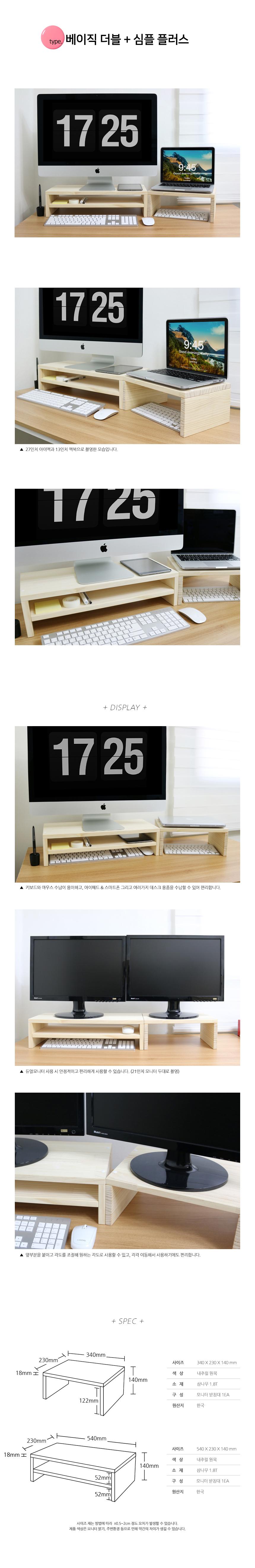 소이믹스 원목 듀얼 모니터 받침대 SO-WD15 - 소이믹스, 42,000원, 모니터 용품, 모니터 받침대