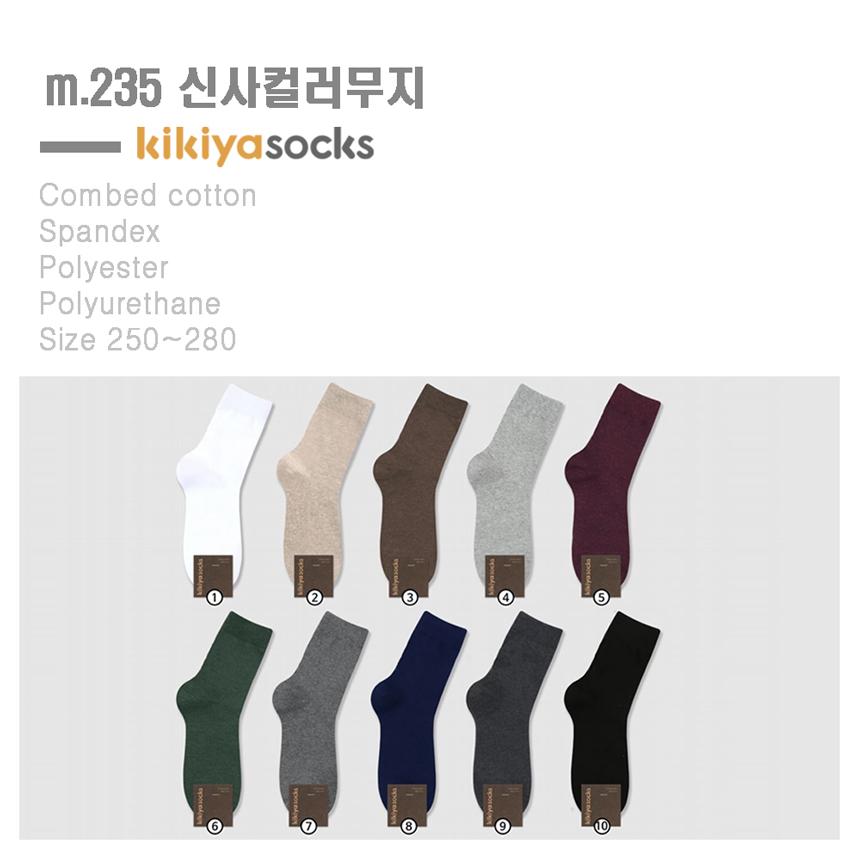남자 양말 신사 컬러무지 - 소유, 1,430원, 남성양말, 패션양말