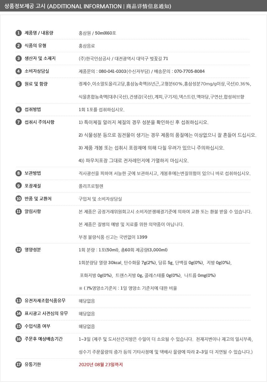 kgc_honsamwon_05.jpg
