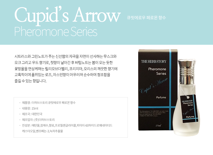perfume_small_cupidArrow.jpg